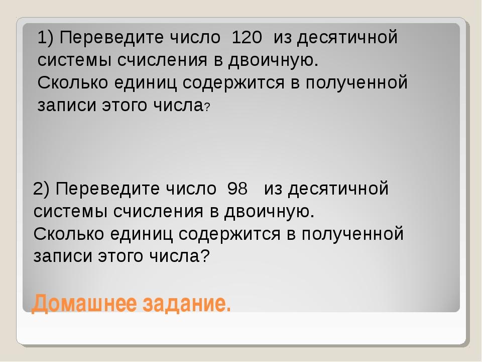 Домашнее задание. 1) Переведите число 120 из десятичной системы счисления в д...