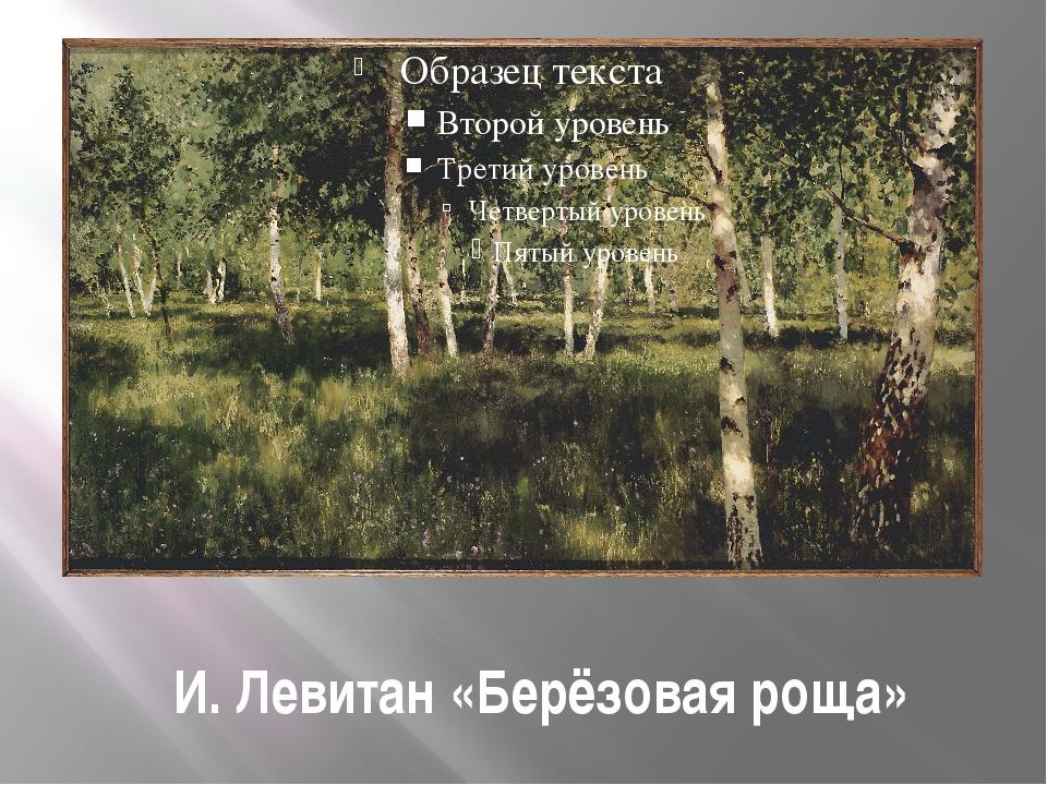 И. Левитан «Берёзовая роща»