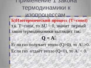 Применение 1 закона термодинамики к изопроцессам Б)Изотермический процесс (T=