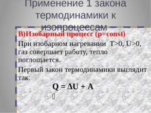 Применение 1 закона термодинамики к изопроцессам В)Изобарный процесс (р=const