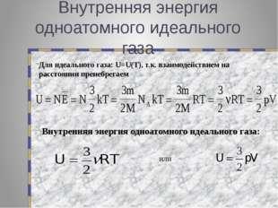 Внутренняя энергия одноатомного идеального газа Для идеального газа: U=U(T),