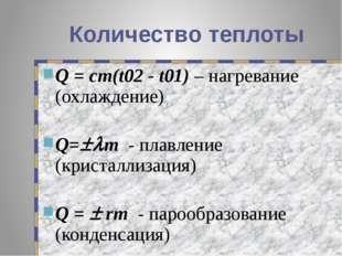 Количество теплоты Q = cm(t02 - t01) – нагревание (охлаждение) Q=m - плавле