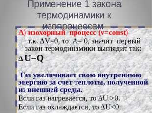 Применение 1 закона термодинамики к изопроцессам А) изохорный процесс (v=cons