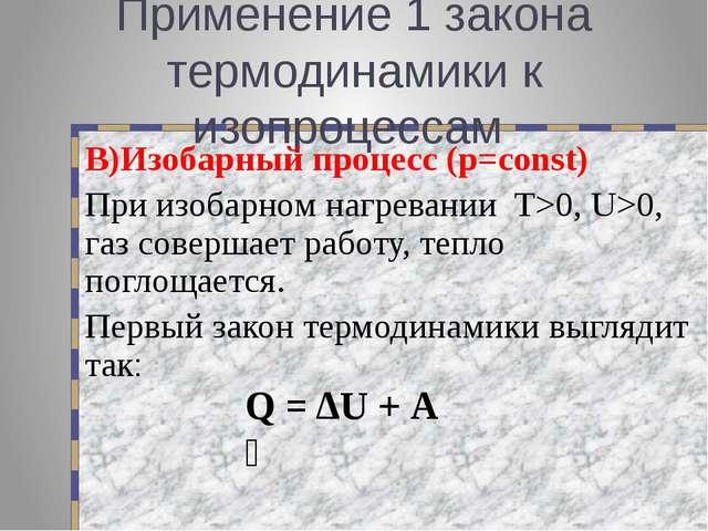 Применение 1 закона термодинамики к изопроцессам В)Изобарный процесс (р=const...