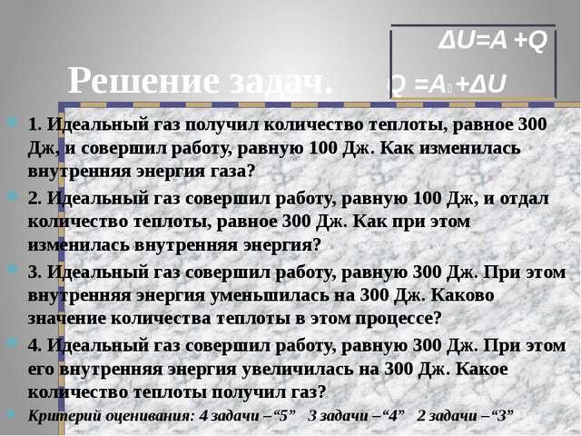ΔU=A +Q Решение задач. Q =Aꞌ +ΔU 1. Идеальный газ получил количество теплоты...