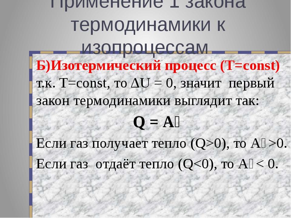 Применение 1 закона термодинамики к изопроцессам Б)Изотермический процесс (T=...