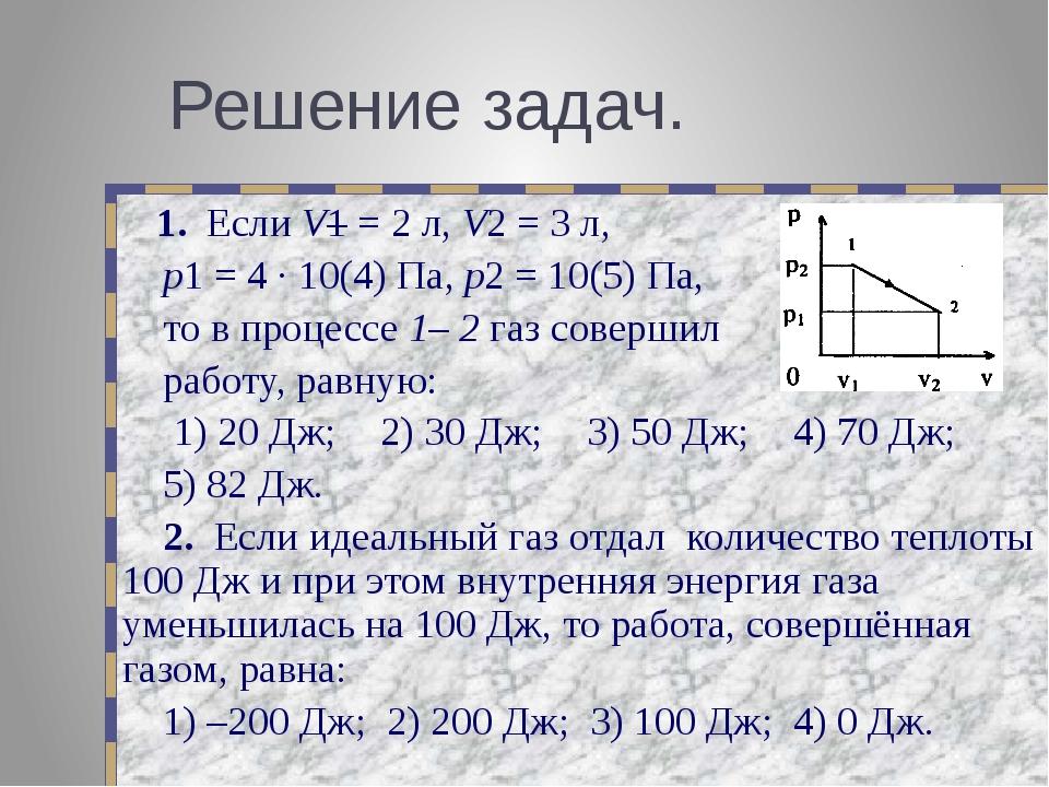 Решение задач. 1. Если V1 = 2 л, V2 = 3 л, p1 = 4 ∙ 10(4) Па, p2 = 10(5) Па,...
