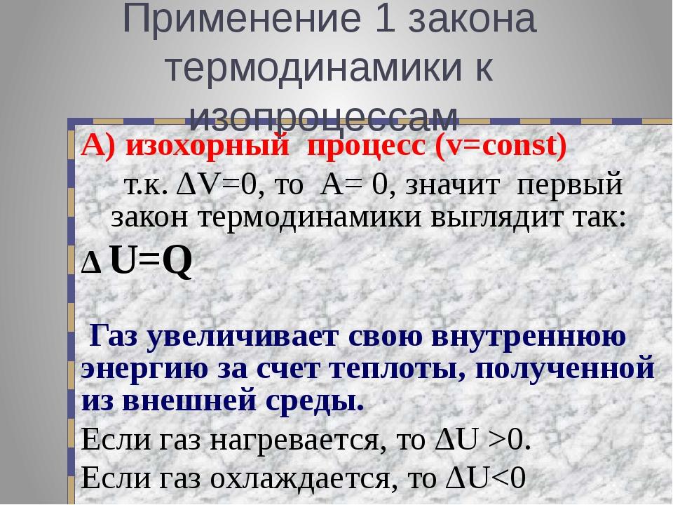 Применение 1 закона термодинамики к изопроцессам А) изохорный процесс (v=cons...