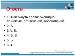 Ответы. 1.Вычеркнуть слова: очевидно, принятые, объяснений, обоснований. 2. А