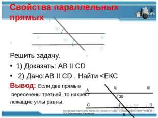 Свойства параллельных прямых. Решить задачу. 1) Доказать: АВ II СD 2) Дано:АВ