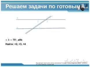 Решаем задачи по готовым чертежам. а b 1 2 3 с 4 Презентацию подготовила учит