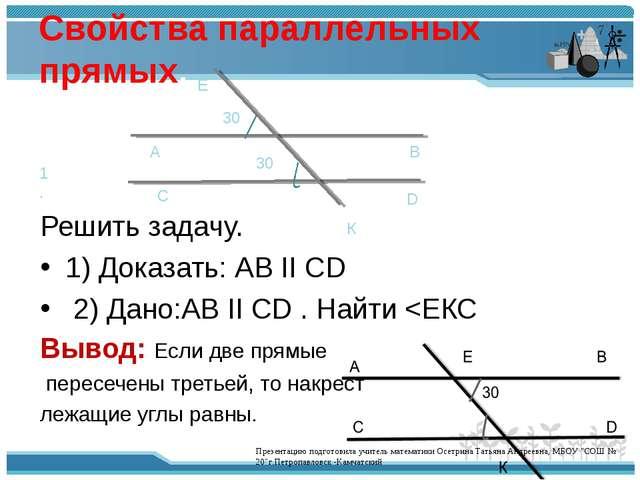 Свойства параллельных прямых. Решить задачу. 1) Доказать: АВ II СD 2) Дано:АВ...