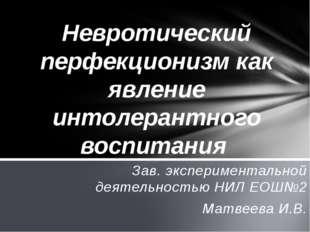 Зав. экспериментальной деятельностью НИЛ ЕОШ№2 Матвеева И.В. Невротический пе