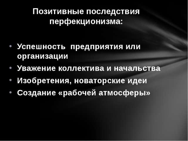 Успешность предприятия или организации Уважение коллектива и начальства Изоб...