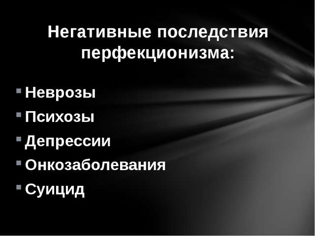Неврозы Психозы Депрессии Онкозаболевания Суицид Негативные последствия перф...