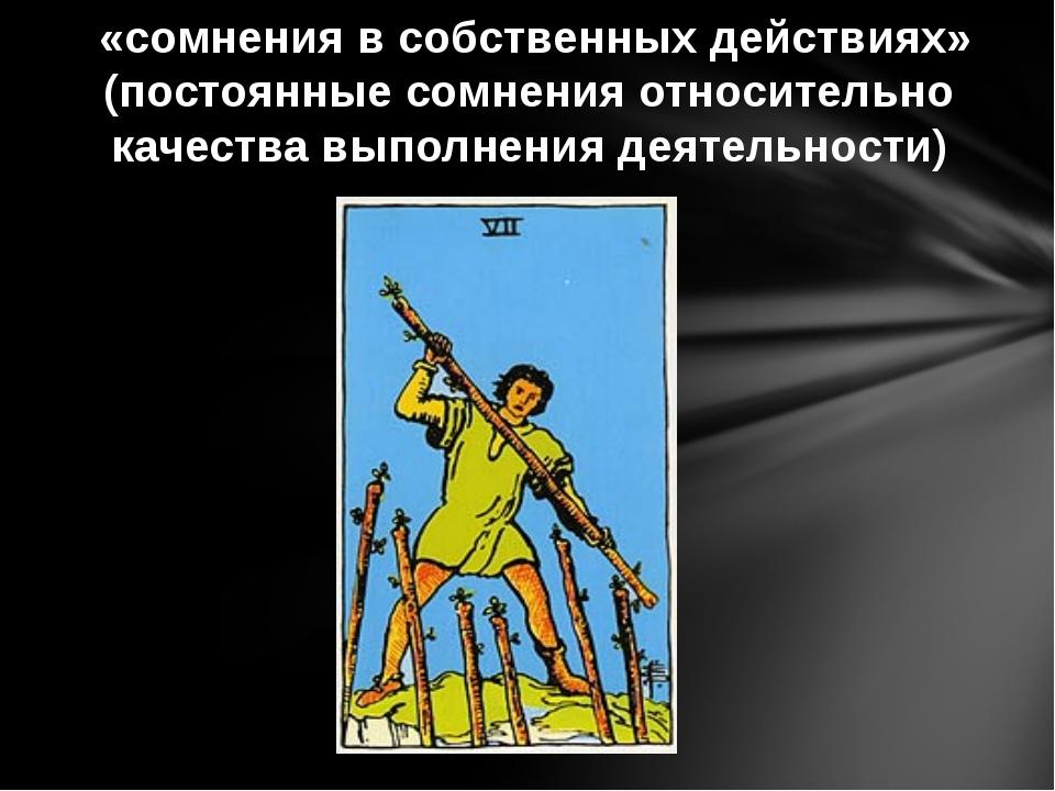 «сомнения в собственных действиях» (постоянные сомнения относительно качеств...