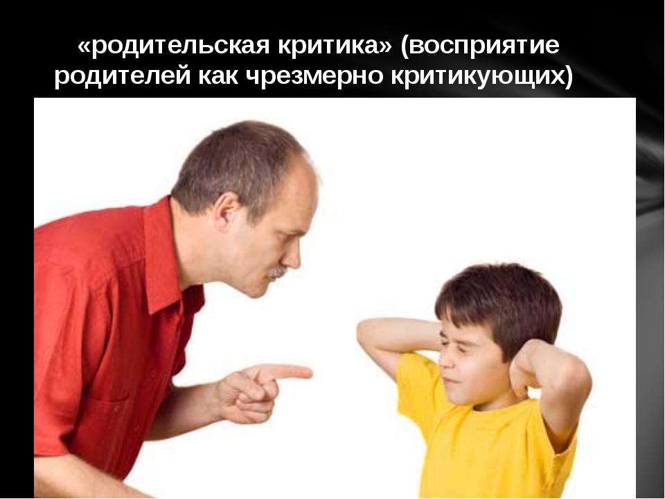 «родительская критика» (восприятие родителей как чрезмерно критикующих)