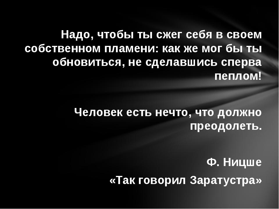 Надо, чтобытысжег себя всвоем собственном пламени: какжемог быты обнови...