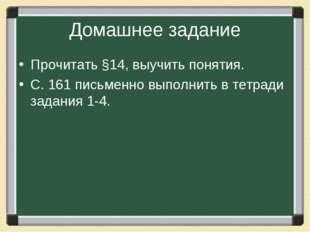 Домашнее задание Прочитать §14, выучить понятия. С. 161 письменно выполнить в