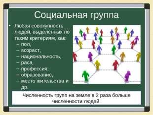 Социальная группа Любая совокупность людей, выделенных по таким критериям, ка