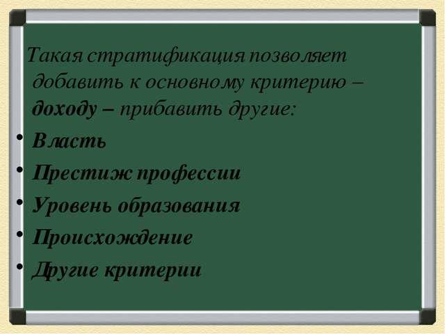 Такая стратификация позволяет добавить к основному критерию – доходу – приба...