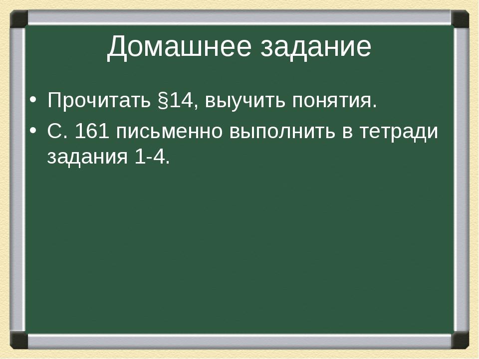 Домашнее задание Прочитать §14, выучить понятия. С. 161 письменно выполнить в...
