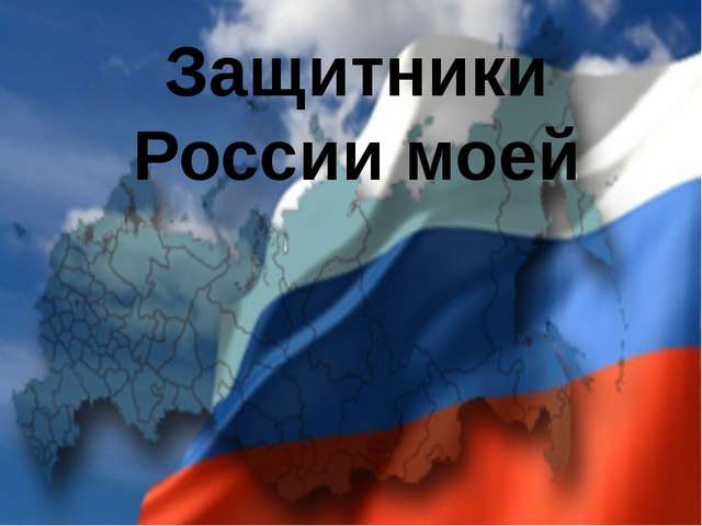 Защитники России моей