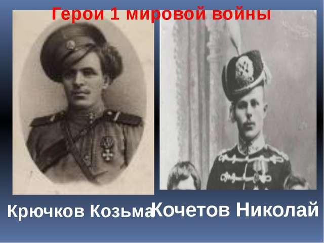 Крючков Козьма Кочетов Николай Герои 1 мировой войны