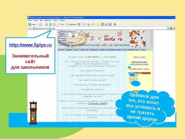 http://www.5plys.ru Занимательный сайт для школьников Правила для тех, кто х...