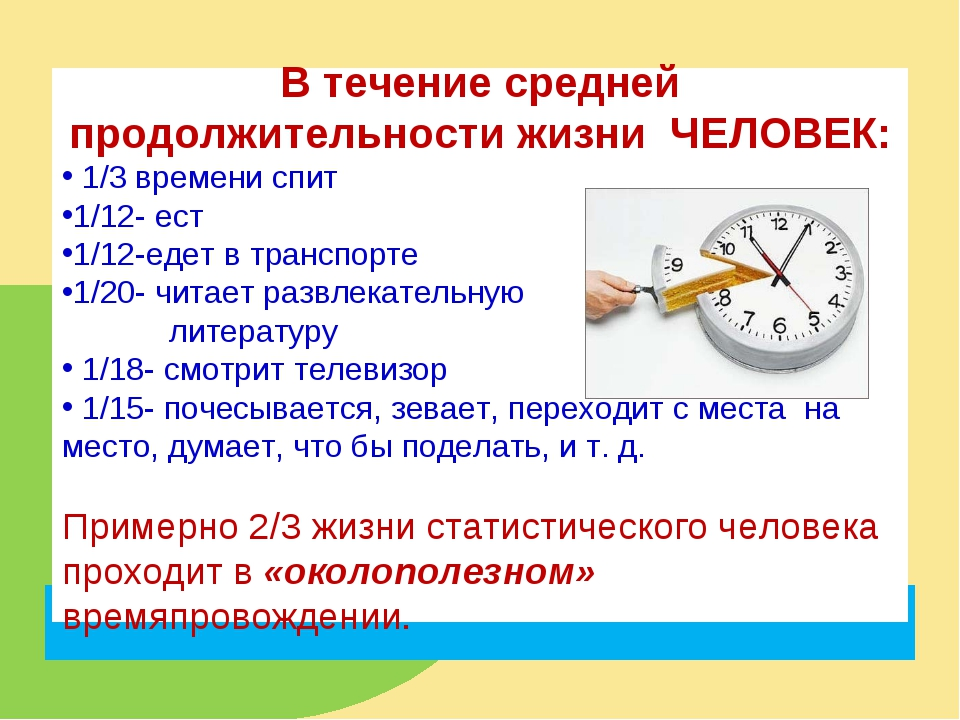 В течение средней продолжительности жизни ЧЕЛОВЕК: 1/3 времени спит 1/12- ест...