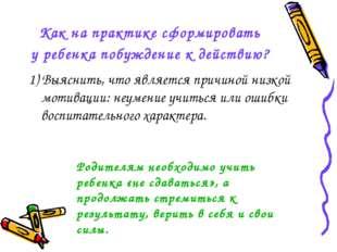 Как на практике сформировать у ребенка побуждение к действию? 1) Выяснить, чт