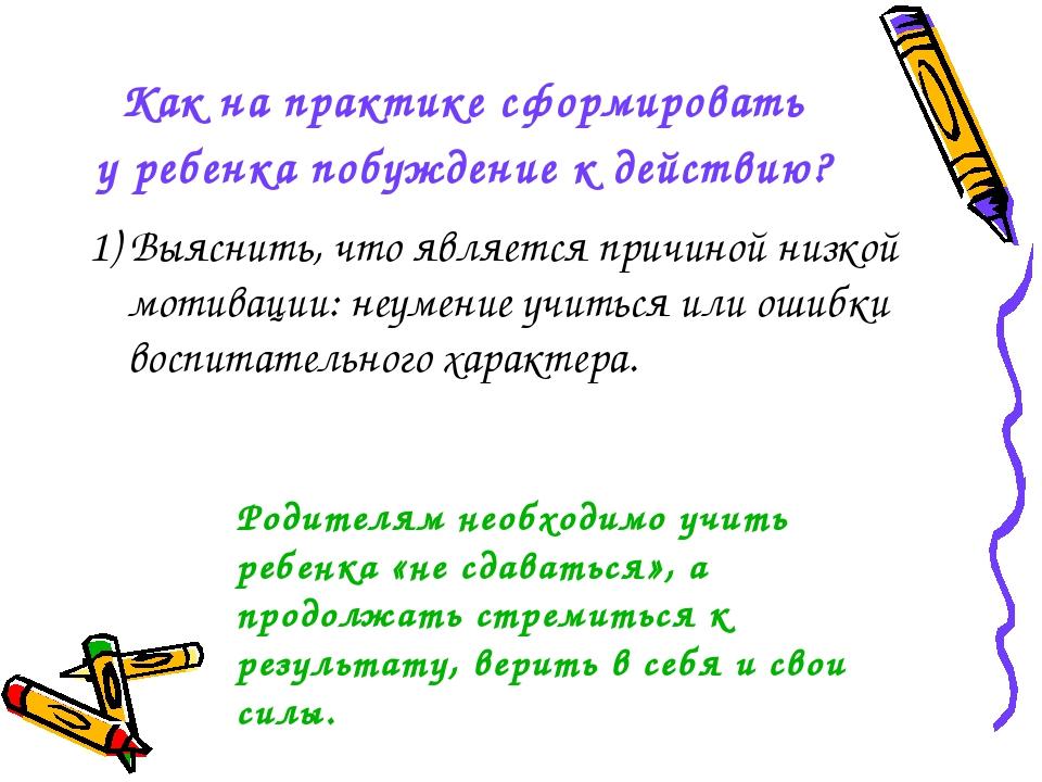 Как на практике сформировать у ребенка побуждение к действию? 1) Выяснить, чт...