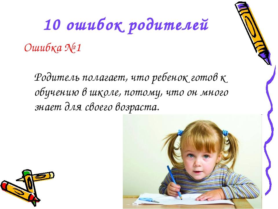 10 ошибок родителей Ошибка № 1 Родитель полагает, что ребенок готов к обучени...