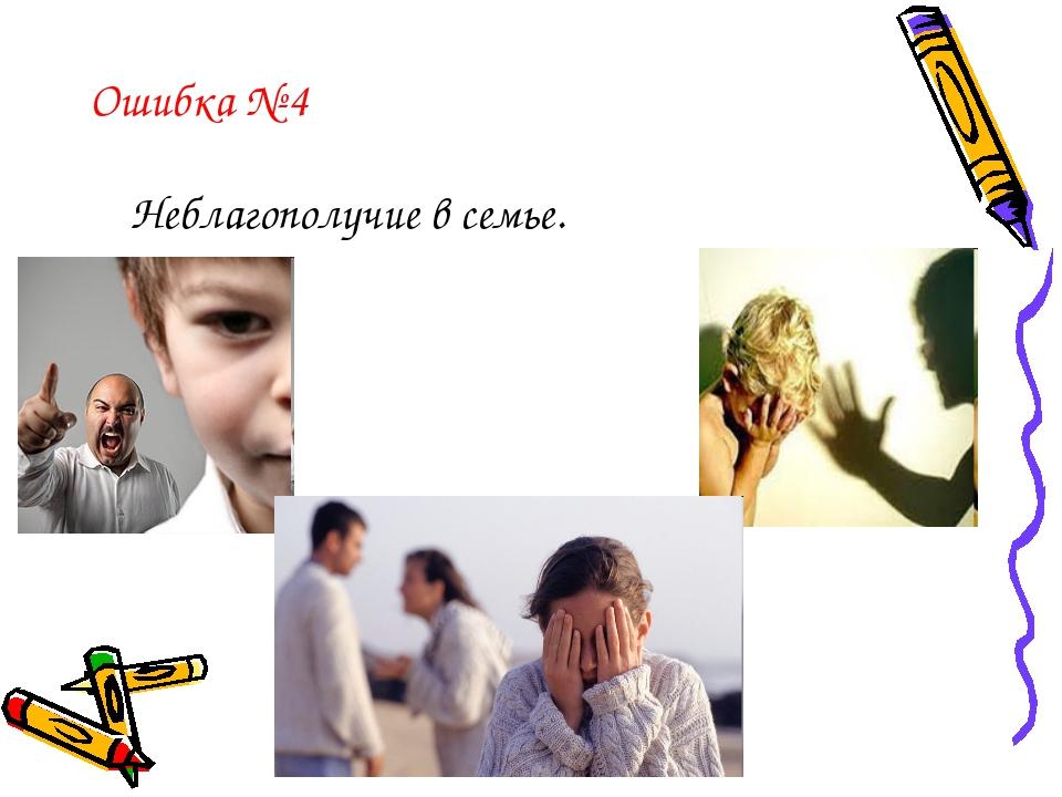 Ошибка № 4 Неблагополучие в семье.