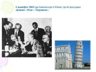 В декабре 1964 года Ахматова едет в Италию, где ей присуждена премия «Этна –