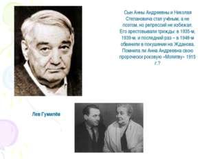 Сын Анны Андреевны и Николая Степановича стал учёным, а не поэтом, но репресс