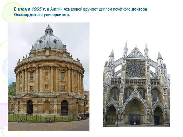 В июне 1965 г. в Англии Ахматовой вручают диплом почётного доктора Оксфордско...