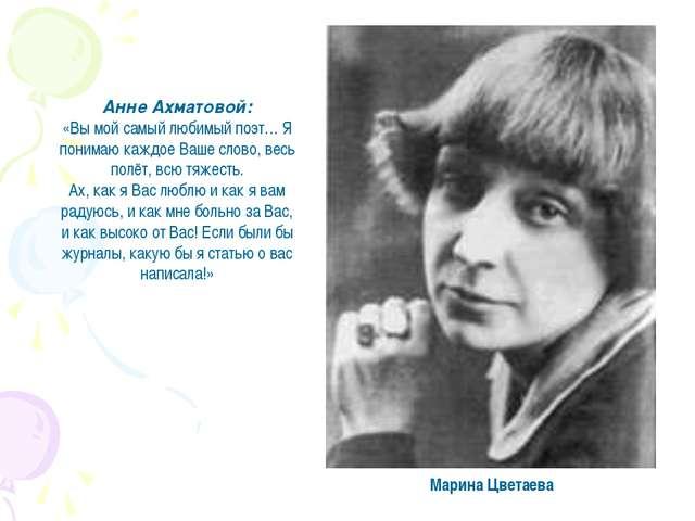Анне Ахматовой: «Вы мой самый любимый поэт… Я понимаю каждое Ваше слово, весь...