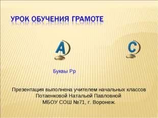 Буквы Рр Презентация выполнена учителем начальных классов Потаенковой Наталье