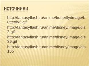 http://fantasyflash.ru/anime/butterfly/image/butterfly3.gif http://fantasyfla