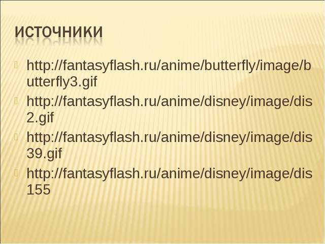 http://fantasyflash.ru/anime/butterfly/image/butterfly3.gif http://fantasyfla...