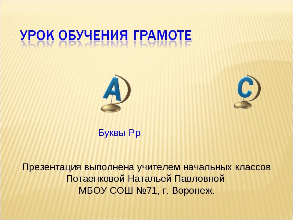 Буквы Рр Презентация выполнена учителем начальных классов Потаенковой Наталье...