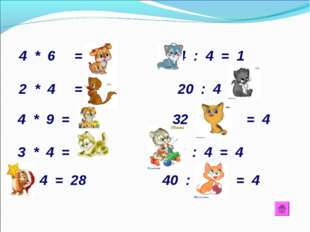 4 * 6 = 24 4 : 4 = 1 2 * 4 = 8 20 : 4 = 5 4 * 9 = 36 32 : 8 = 4 3 * 4 = 12 16