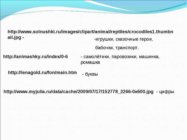 http://animashky.ru/index/0-6 игрушки, сказочные герои, бабочки, транспорт....