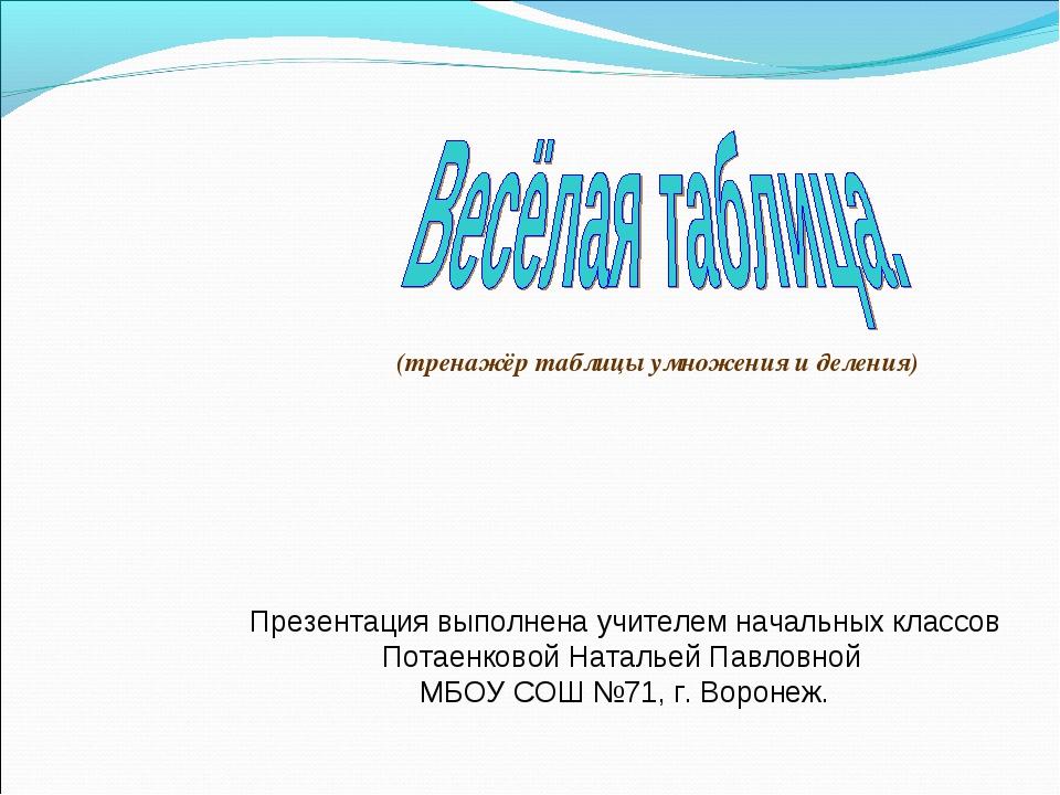 Презентация выполнена учителем начальных классов Потаенковой Натальей Павловн...