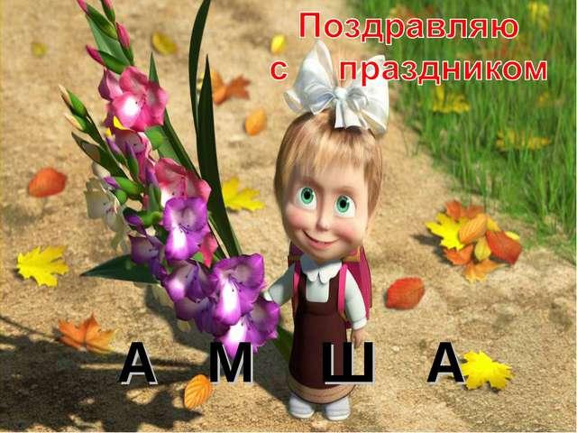 А М Ш А