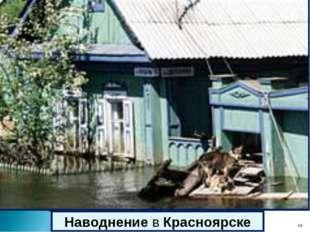 * Наводнение в Красноярске