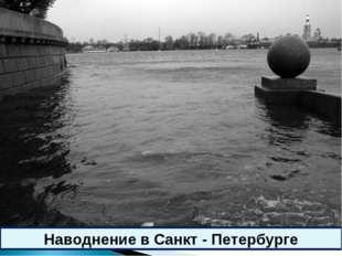 * Наводнение в Санкт - Петербурге