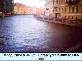 * Наводнение в Санкт – Петербурге в январе 2007 года