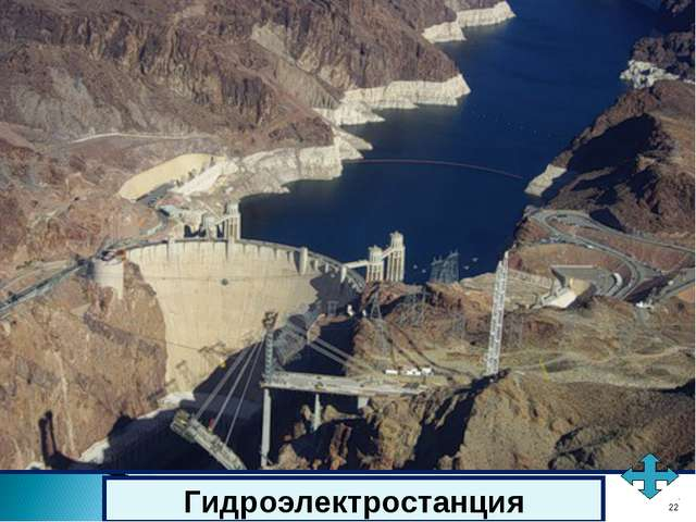 * Гидроэлектростанция